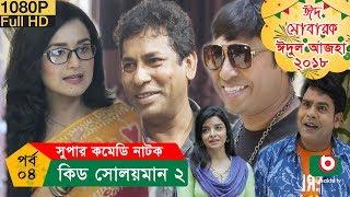 ঈদ নাটক - কিড সোলয়মান ২   Kid Solaiman 2   Ep - 04   Mosharraf Karim, Nadia   Eid Comedy Natok
