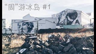 #1 Iceland 冰岛   Travel with Nat