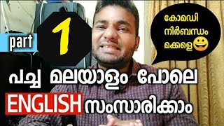 spoken English Malayalam | class 1