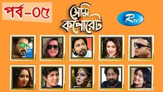 Semi Corporate | EP - 5 | Afran Nisho | Aparna Ghosh | Saju Khadem | Bangla Serial Drama | Rtv