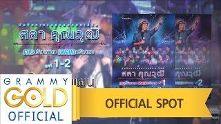 DVD Concert : สลา คุณวุฒิ คนสร้างเพลง เพลงสร้างคน | สั่งซื้อได้แล้ว วันนี้ !! 【Official Spot】