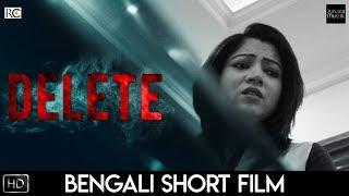 Delete ( ডিলিট )  | Bengali Short Film  2018| Pramit Ghosh | Soumya Roy | Debashree