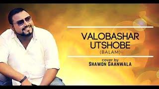 Valobashar utshobe (Cover BALAM) By Shawon Gaanwala Julie at SATV