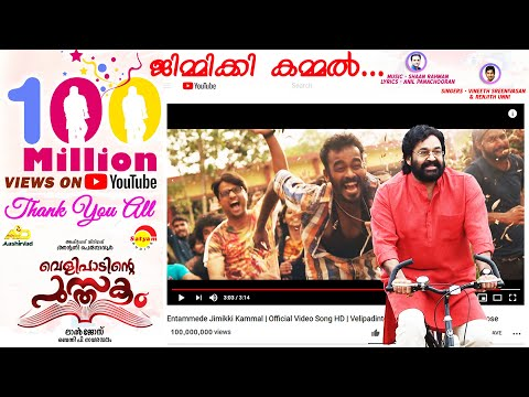 Xxx Mp4 Entammede Jimikki Kammal Official Video Song HD Velipadinte Pusthakam Mohanlal Lal Jose 3gp Sex