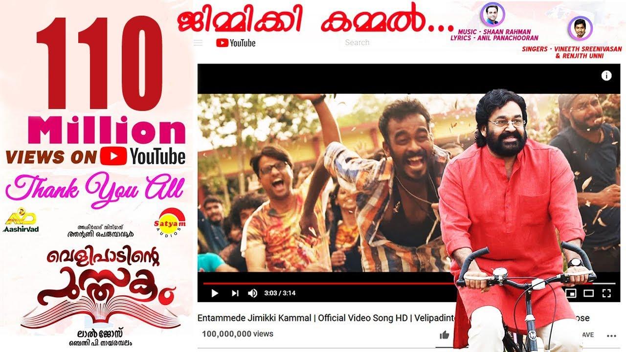 Entammede Jimikki Kammal |  Song HD | Velipadinte Pusthakam | Mohanlal | Lal Jose
