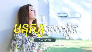 Original Song, មនុស្សចោរម្សៀត - Thaisan KH [Audio]