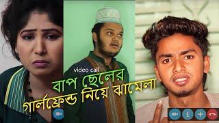 Father Vs Girlfriend - 18+ video - Bangla Funny Video - Bangla new fun