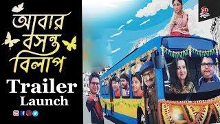 ABAR BASANTA BILAP | Trailer Launch | Mir | Kharaj | Paran Bandopadhyay | Bengali Movie 2018