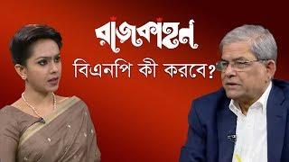 বিএনপি কী করবে? || রাজকাহন || Rajkahon 2 || DBC NEWS