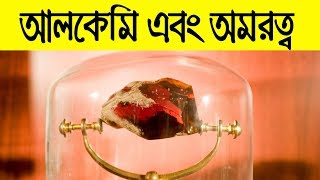(আলকেমি ও পরশপাথর) - Alchemy and Philosopher's Stone