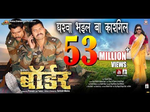 Xxx Mp4 Gharwa Bhail Ba Kargil Border Bhojpuri Movie Full Song 3gp Sex