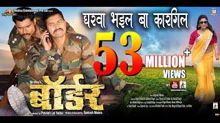 Gharwa Bhail Ba Kargil   Border   Bhojpuri Movie Full Song
