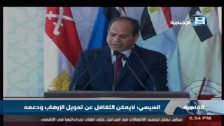 الرئيس المصري: الإرهاب ظاهرة معقدة ولها جوانب متعددة