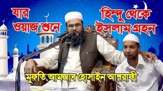 যার ওয়াজ শুনে যুবকের ইসলাম গ্রহণ মুফতি আমজাদ হোসাইন আশরাফী Bangla Mahfil By ISLAMIC tv