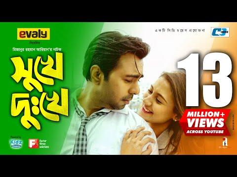 Xxx Mp4 সুখে দুঃখে Shukhe Dukhe Apurba Mehazabien Mizanur Rahman Aryan Bangla New Natok 2018 3gp Sex