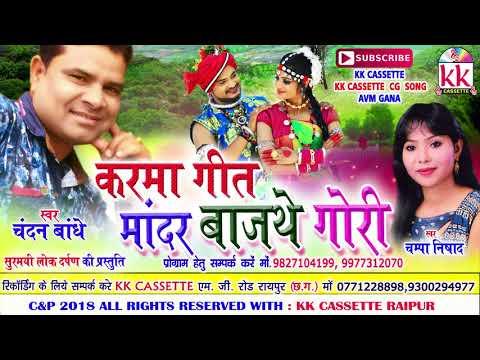 Xxx Mp4 चन्दन बांधे Cg Karma Geet Mandar Bajathe Gori Chandan Bandhe Champa Nishad Chhatttisgarhi Song 2018 3gp Sex