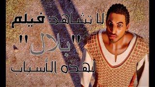 لا تشاهد فيلم بلال لعدة اسباب شاهد اافيديو حتى تعلم الصواب