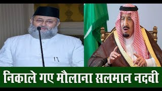 MOLANA SALMANI NADVI STATEMENT AND ACTION OF GOVT OF OMAN