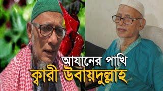 Emotional Beautiful Azan Qari Ubaydullah BD | আযানের পাখি ক্বারী উবায়দুল্লাহ