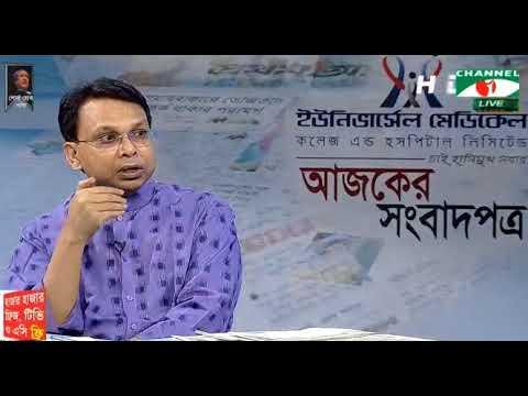 Ajker Songbad Potro 21 August 2018,, Channel i Online Bangla News Talk Show