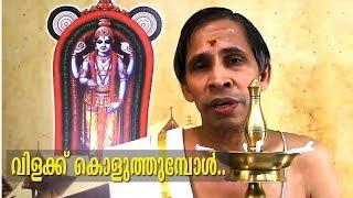 വിളക്ക് കൊളുത്തുമ്പോള്-Shri Kanippayyur Narayanan Namboodiripad