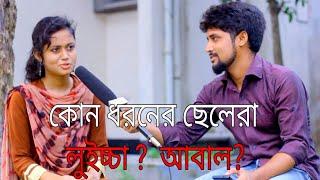 মেয়েরা কোন ধরনের ছেলেদের পছন্দ করে ??? Bangla Funny Video 2017 By Osthir Tv