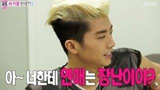 We Got Married, Woo-Young, Se-Young (1) #07, 우영 -박세영 (1) 20140111