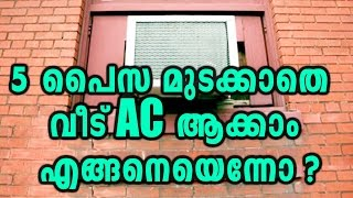 How to Keep House Cool As AC in Summer | Oneindia Malayalam