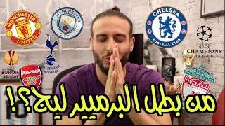 من سيحقق لقب الدوري الإنجليزي؟ | #صباحوكورة