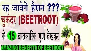 चुकंदर Beetroot व जूस के चमत्कारिक फायदे | Amazing Benefits Of Beetroot In Hindi|Chukander ke fayde