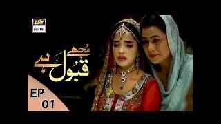 Mujhe Qabool Hai - Episode 1 - ARY  Digital Drama
