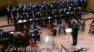 IRAN - یک سرود تازه ملی میهنی