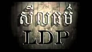 LDP   Moral Principle of LDP   Khem Veasna speech 2014   Khem Veasna ldp