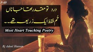 2 line sad heart touching poetry | urdu two line heart touching shayri | Adeel Hassan | Urdu Poetry