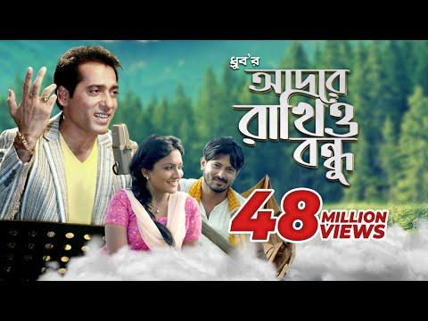 Xxx Mp4 Adore Rakhio Bondhu Dhruba Guha Bangla Music Video 2016 3gp Sex