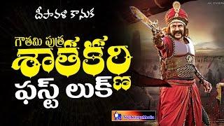 Gowthami Putra Satakarni Movie First Look    Balakrishna Diwali Special Poster    Latest Movies