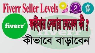 fiverr seller levels । what is fiverr seller leverls?। Fiverr Bangla tutorial 2017