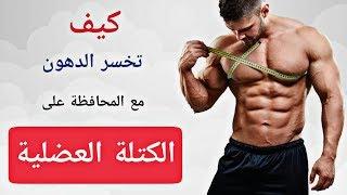 إخسر الدهون مع المحافظة على الكتلة العضلية