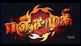 Anushka Shetty   Tamil Movies   Tamil Horror Movie   Tamil Family Entertainment Movies