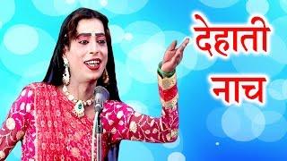 देहाती नाच - Dehati Nach Programme | Bhojpuri Nautanki 2017