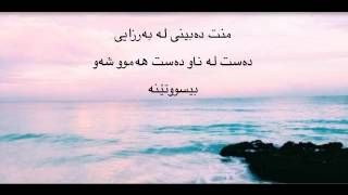 taylor swift wildest dreams cover kurdish subtitle by shokra sharif