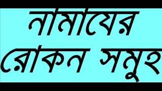 Bangla Waz New Namaz Er Rokon Shomoho By Sheikh Motiur Rahman Madani