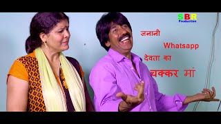जनानी अर Whatsapp देवता # Kalyugi Puja # Garhwali Comedy # Funny Garhwali Video
