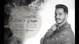 فواز السعيد _ سيدي وصالك 2017