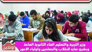 وزير التربية والتعليم الغاء الثانوية العامة وبشري ساره للطلاب والمعلمين واولياء الامور