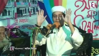 ২০১৭ সালের সেরা ওয়াজ   Exclusive Bangla Waz Mufti Sayed Ahmad Kalarab   মুফতি মাওলানা সাঈদ আহমাদ