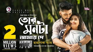 Tor Monta Amay De | তোর মনটা আমায় দে | Charpoka Band | Bangla New Song | Official Video | EID 2019