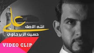 حسين الزيرجاوي- انتة الاصل ياعلي  [husayn alzyrjawi - anth alasl [EXCLUSIVE Music Video