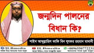 Jonmodin Paloner Bidhan Ki?  Sheikh Abdullahil Kafi Bin Lotfur Rahman |waz|bangla waz| |waz|lecture