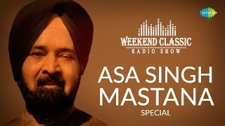Weekend Classic Radio Show | Asa Singh Mastana Special | HD Songs | Rj Khushboo
